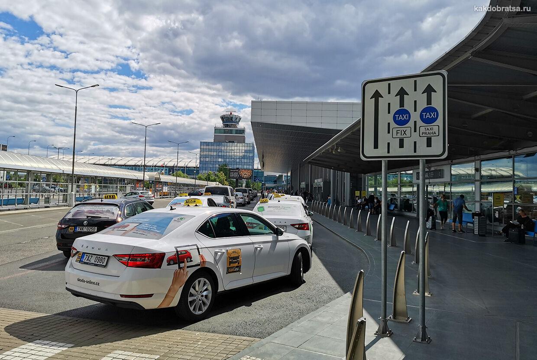 Такси трансфер недорого из аэропорта Праги