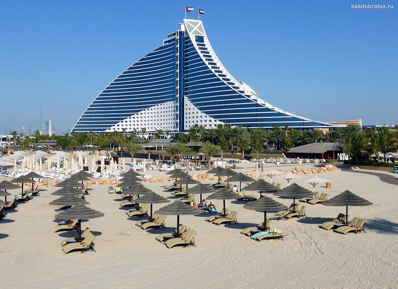 Тур в Дубай в лучший отель Jumeirah Beach Hotel