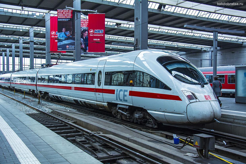 Поезда в Европе способ перемещения
