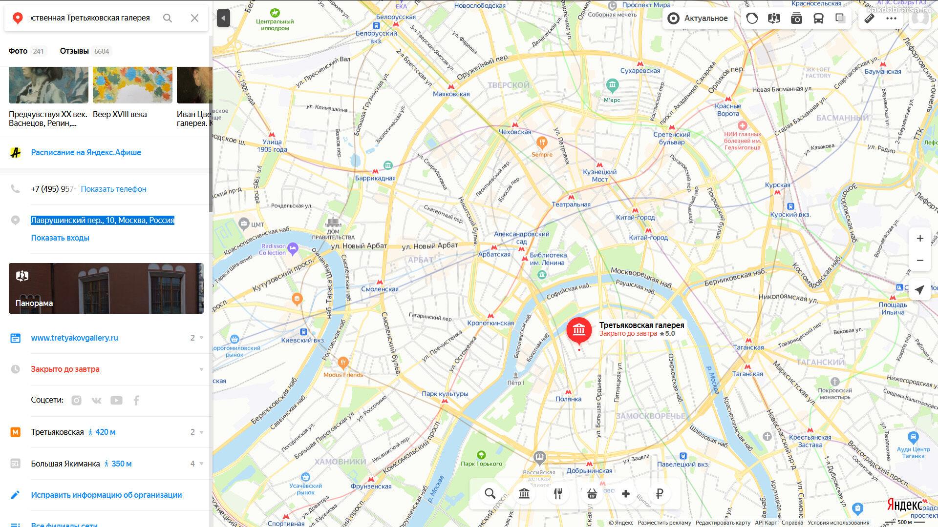 Где находится Третьяковская Галерея и адрес в Москве