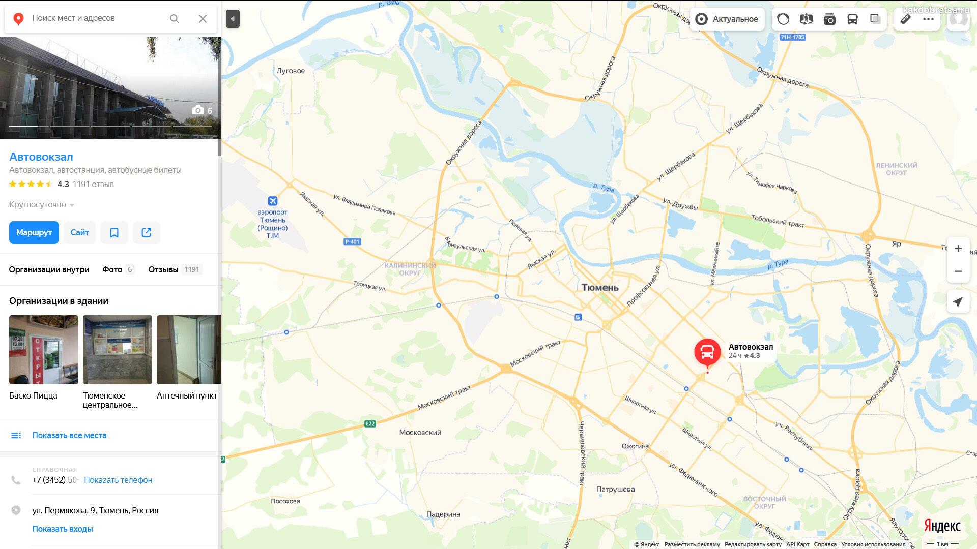 Автовокзал Тюмень адрес на карте и где находится
