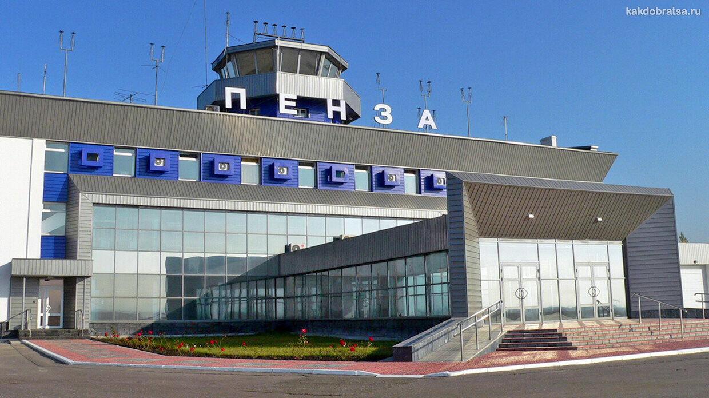 Аэропорт Пензы как добраться