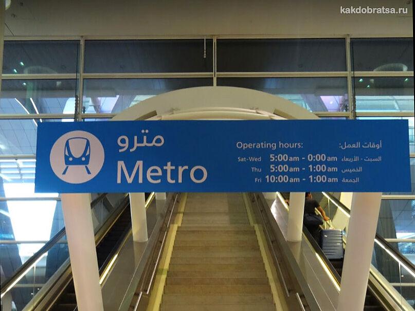 Метро в аэропорту Дубая расписание и время работы