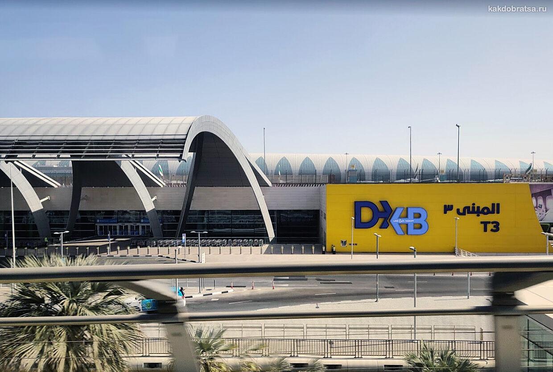 Из Терминала 1 и 3 аэропорта Дубая до Шарджи как добраться