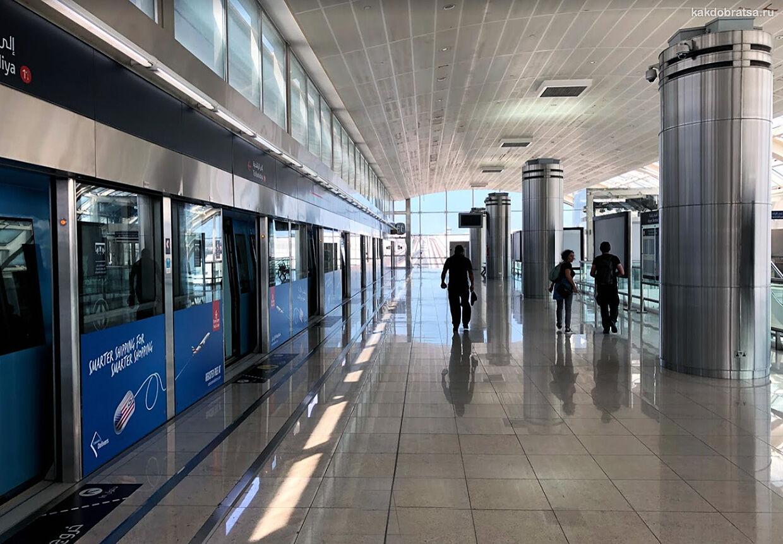 Из аэропорта Дубая добраться в город на метро