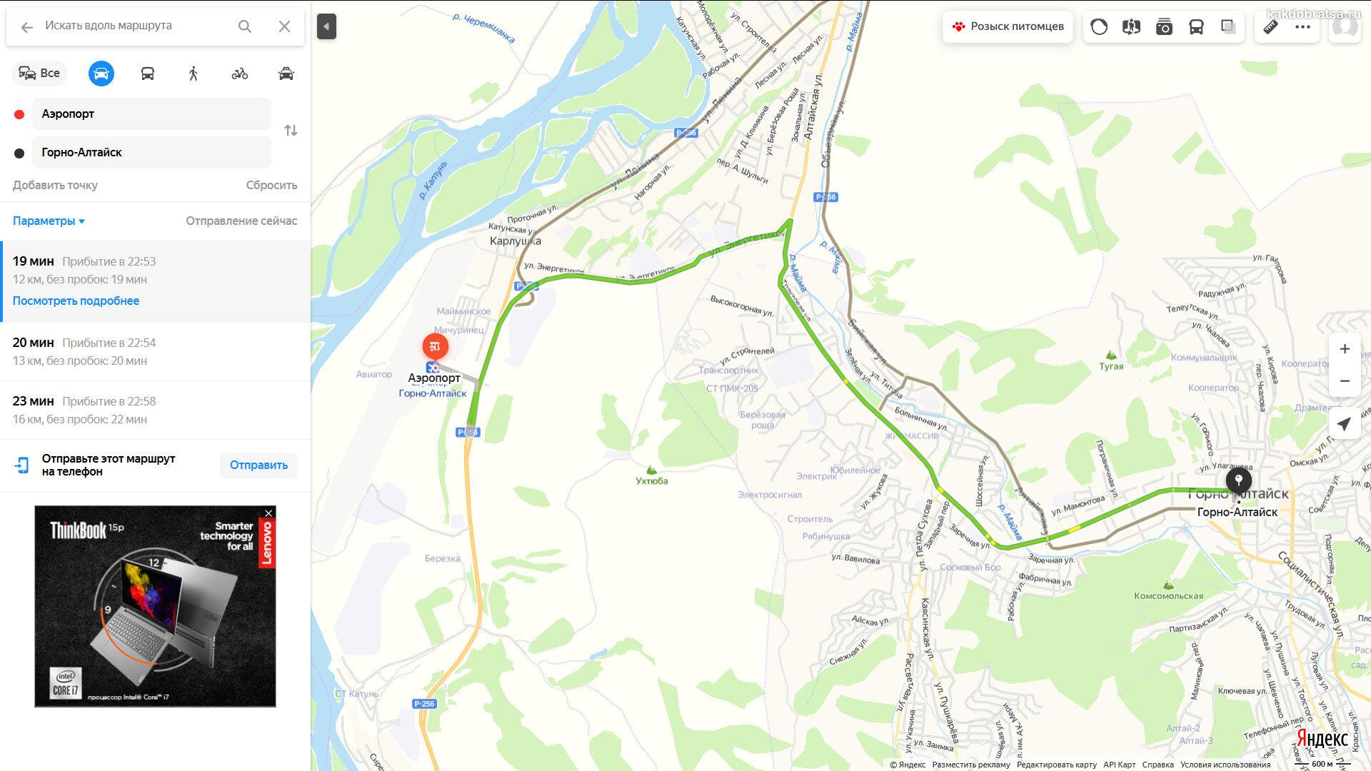 Расположение аэропорта Горно-Алтайск на карте и адрес