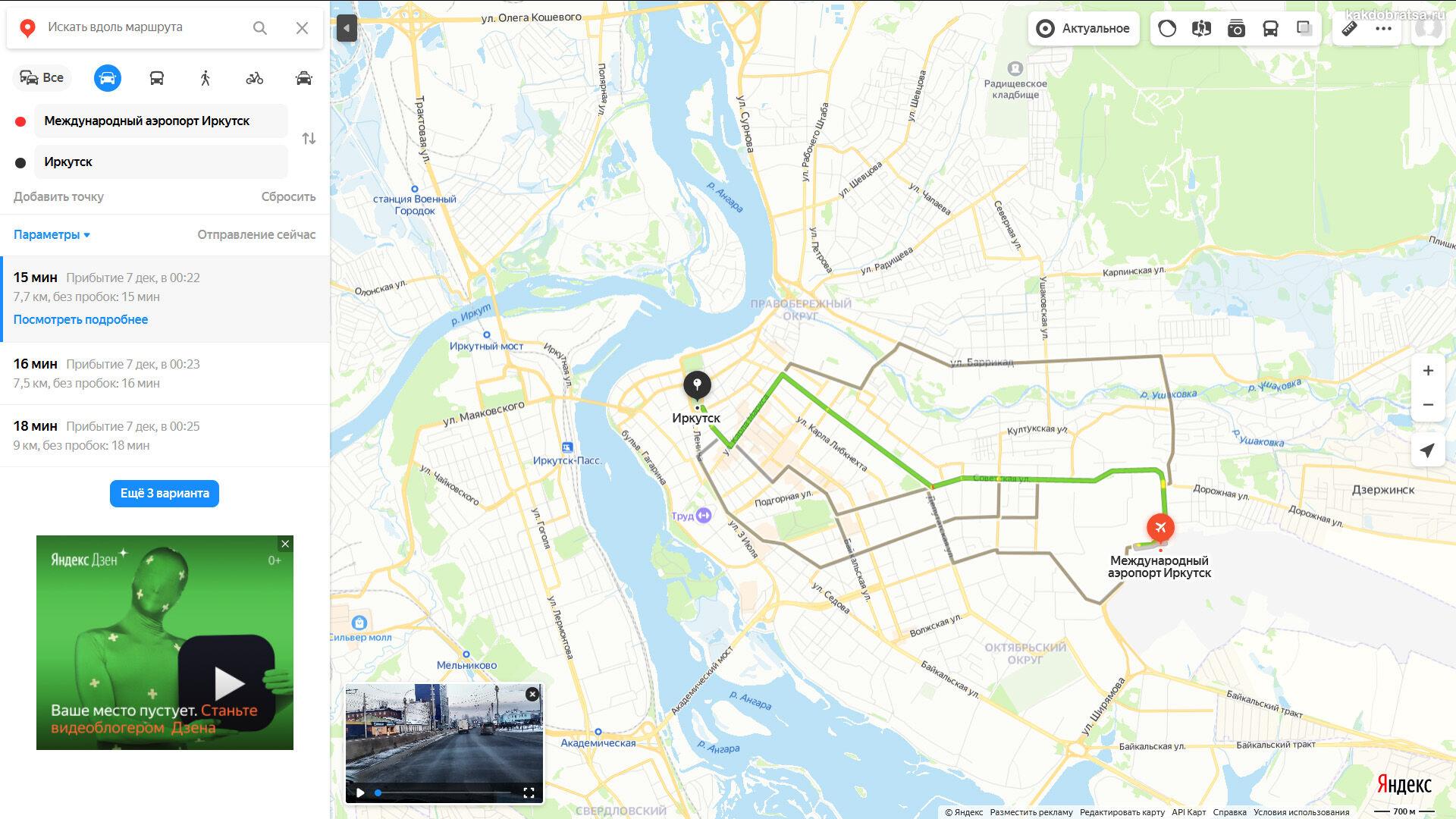 Аэропорт Иркутска на карте где находится