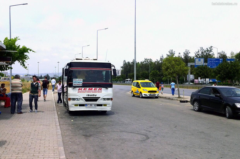 Автобус из Кемера в Анталию