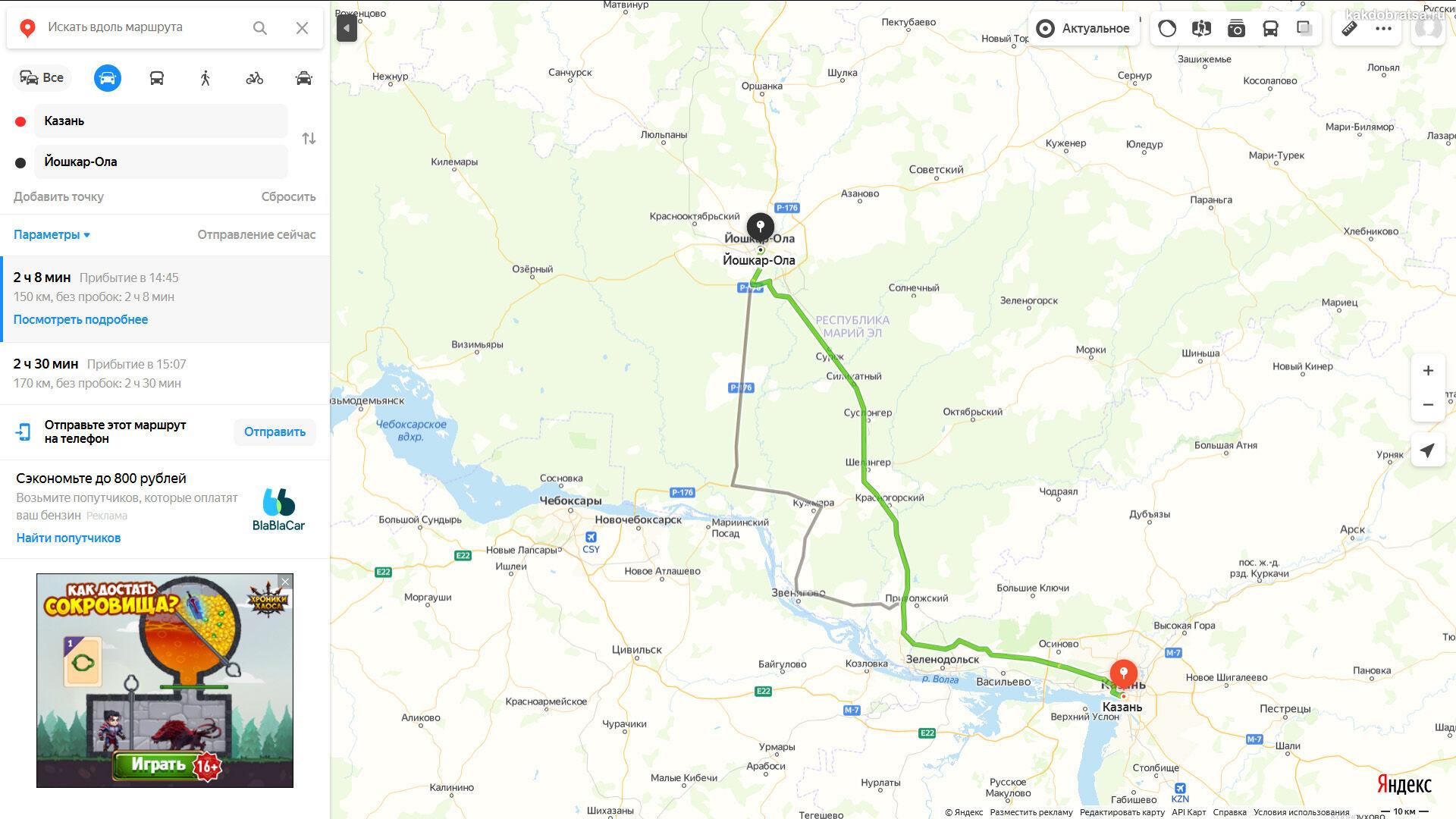 Расстояние между городами Казань и Йошкар-Олу по карте маршрут