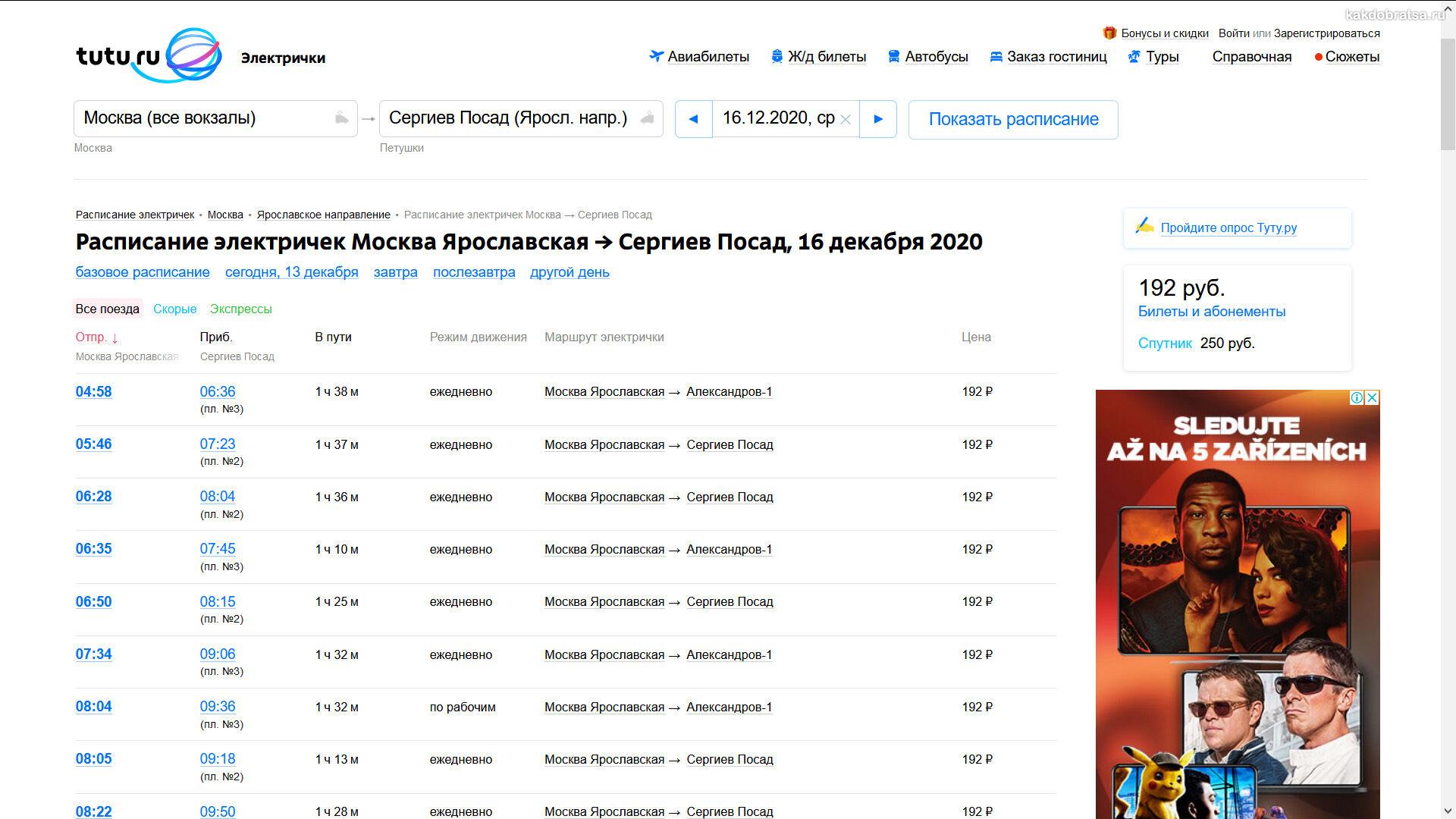 Расписание электричек из Москвы в Сергиев Посад