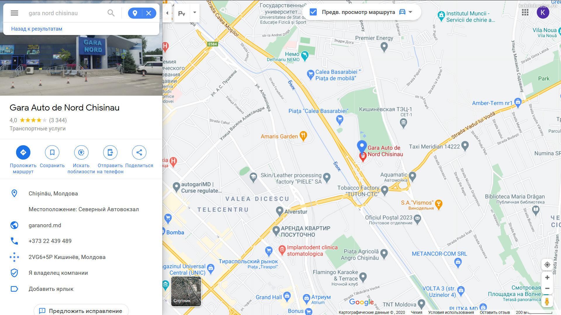 Северный автовокзал Кишинева
