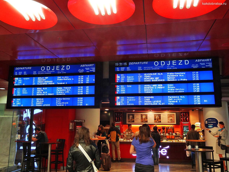 Прага вокзал главный