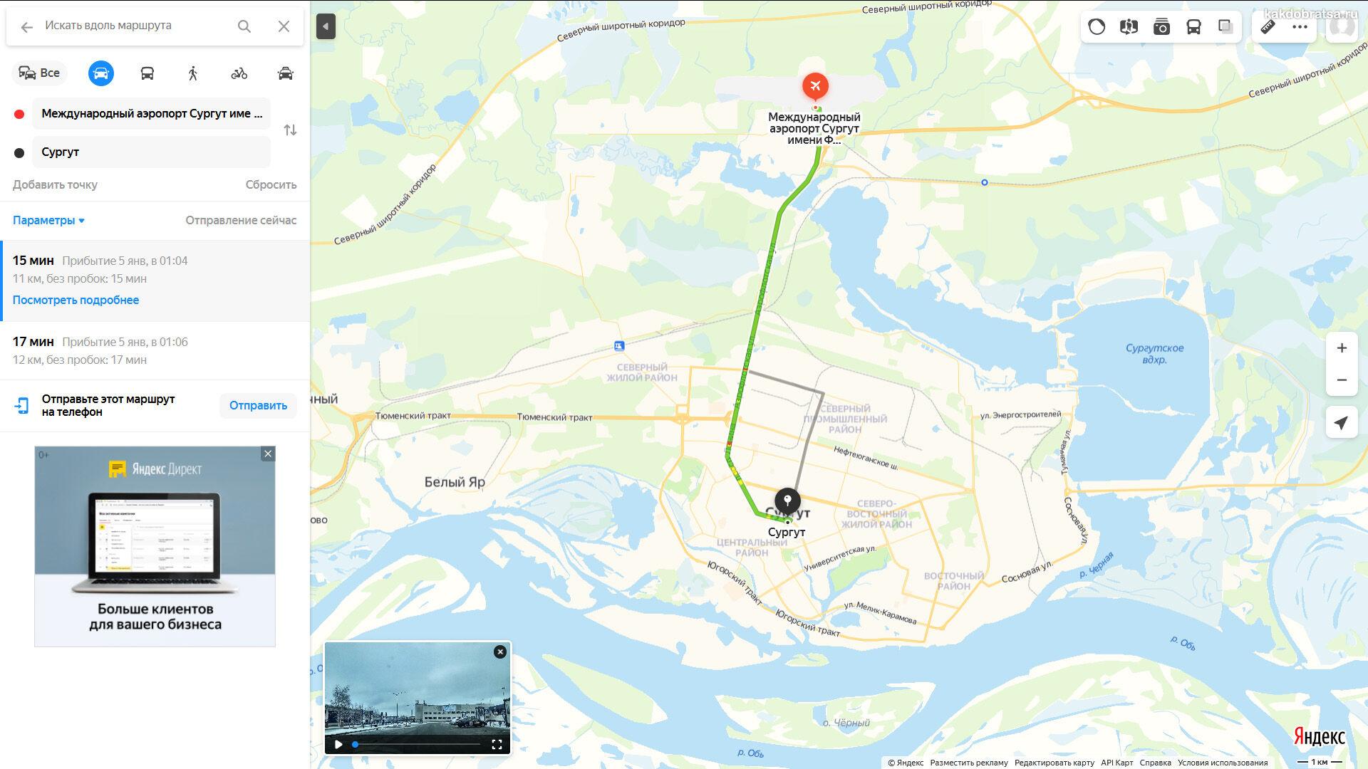 Аэропорт Сургут адрес и где находится