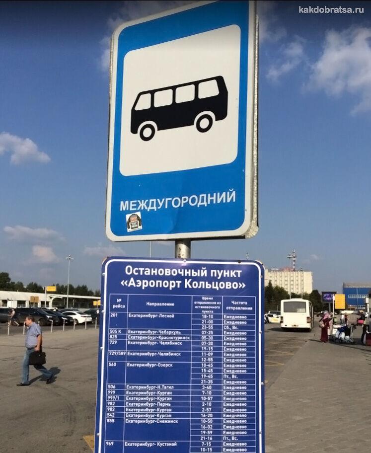 Аэропорт Екатеринбурга автобусная станция