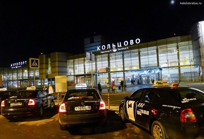 Такси из аэропорта Екатеринбурга