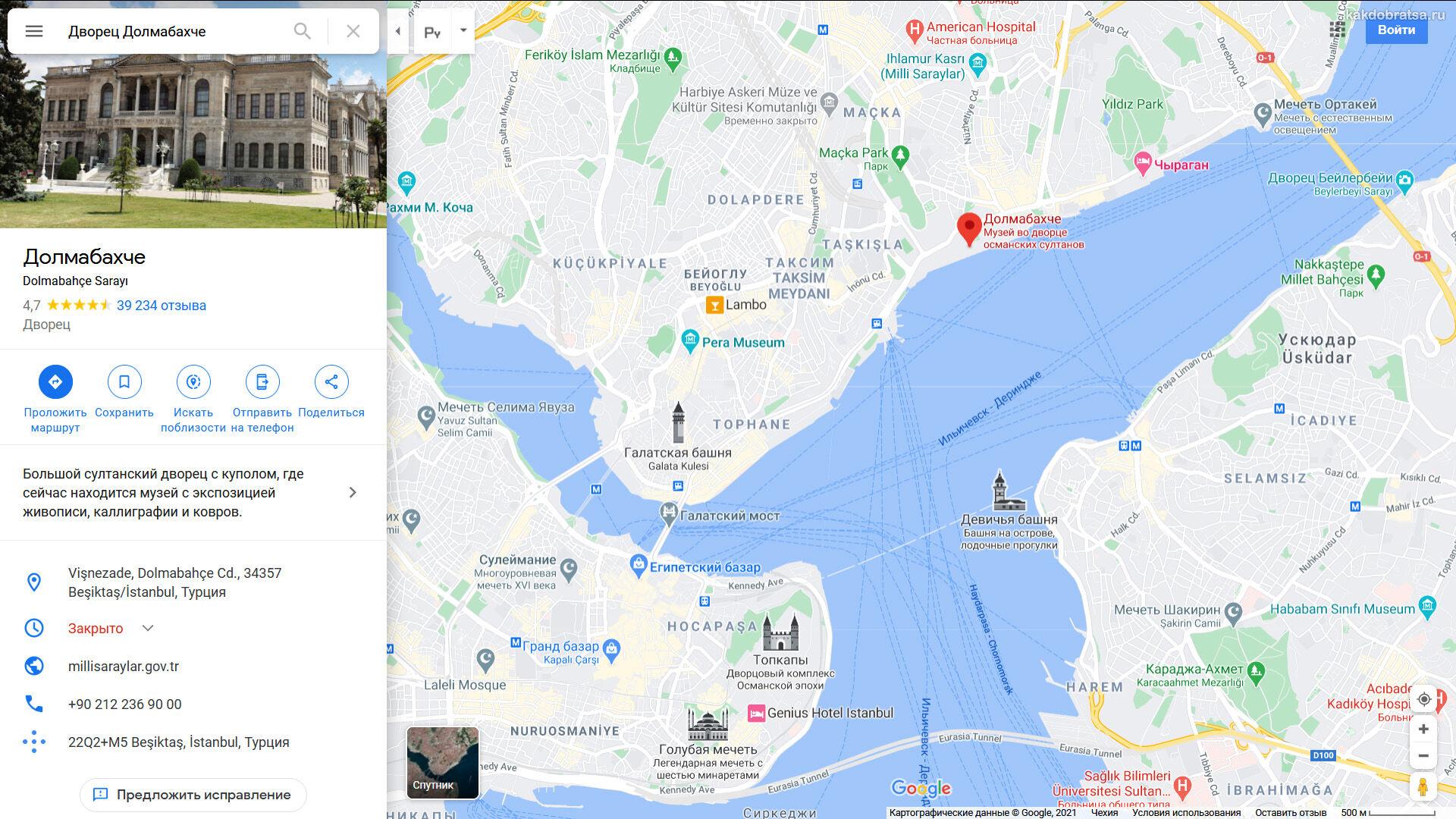 Где находится и адрес Дворца Долмабахче