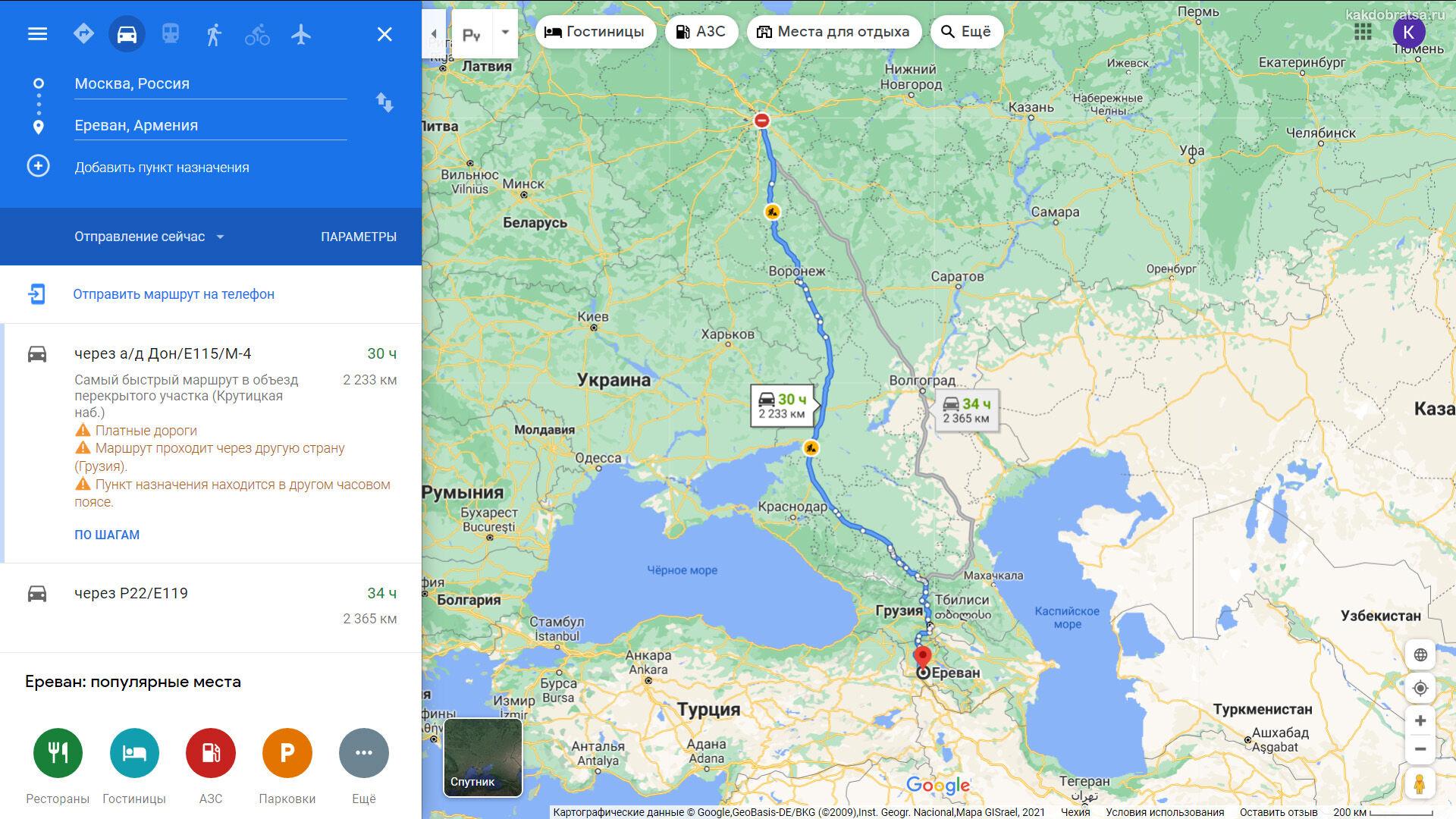Как добраться из Москвы в Армению карта