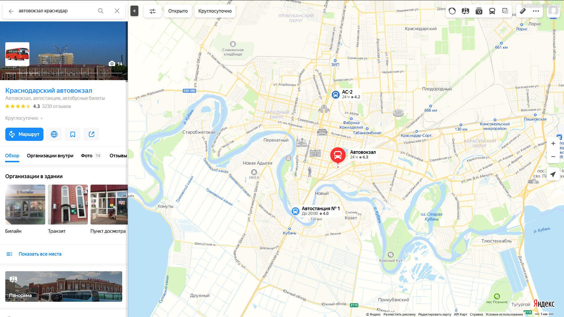 Автовокзалы Краснодара на карте
