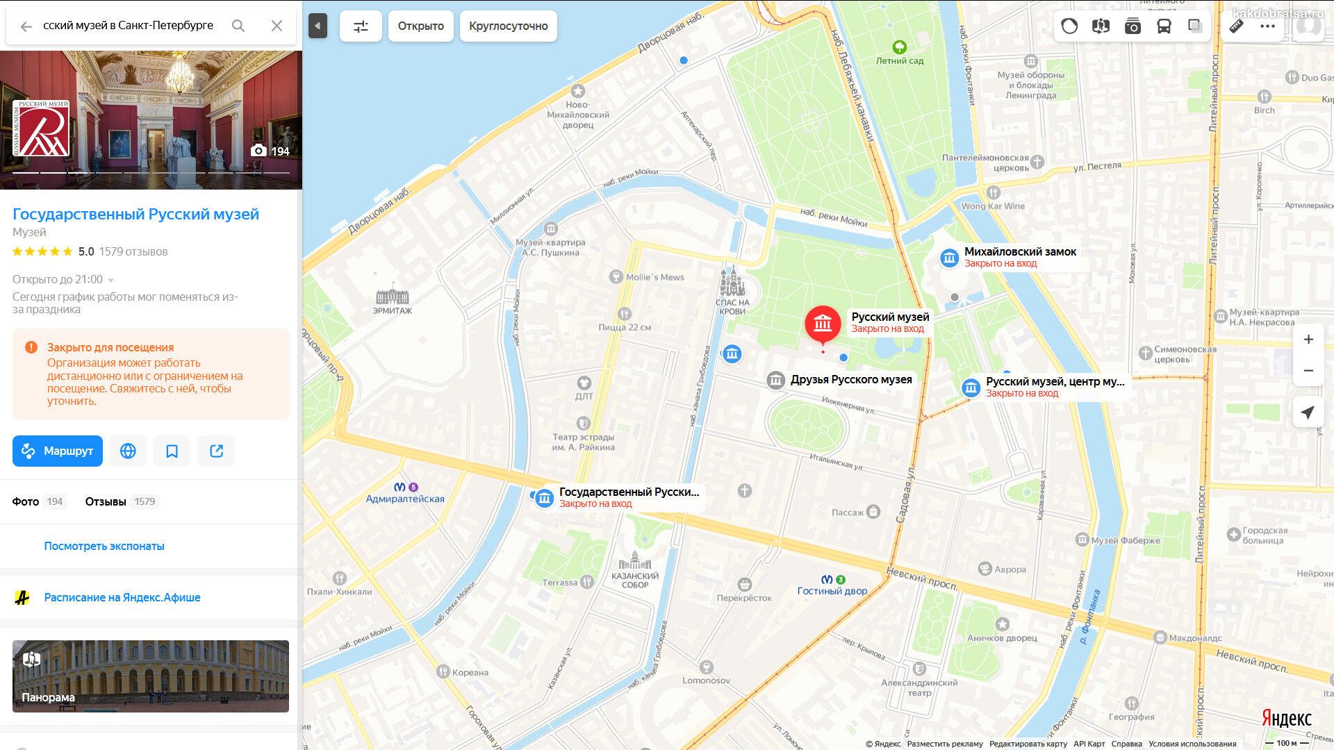 Где находится Русский музей и адрес