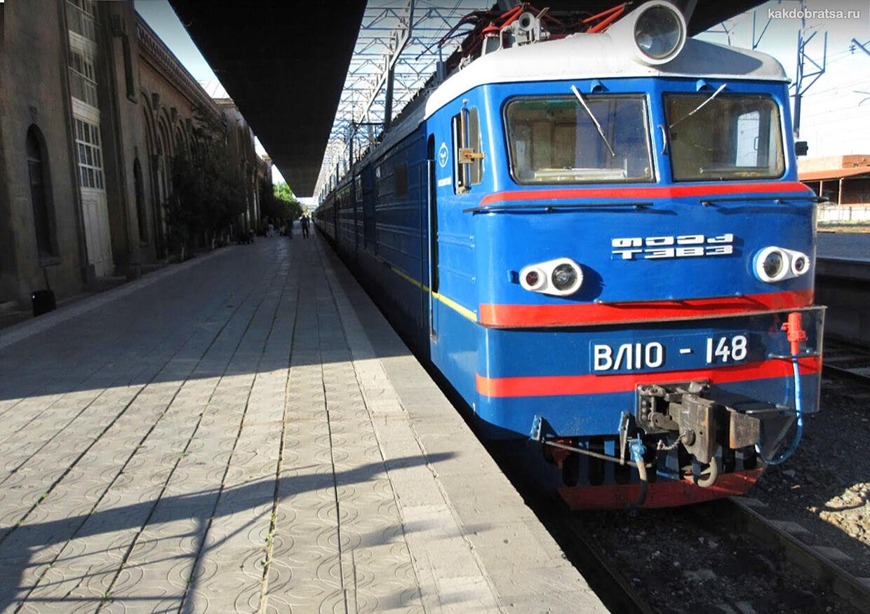 Поезд из Москвы в Армению