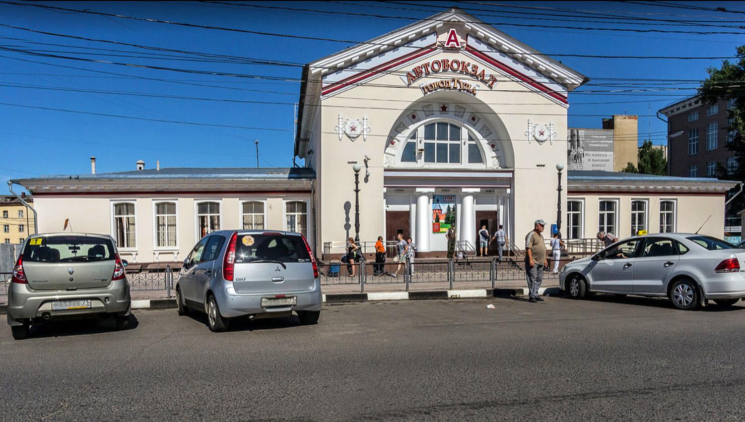 Автовокзал Тула Центральный