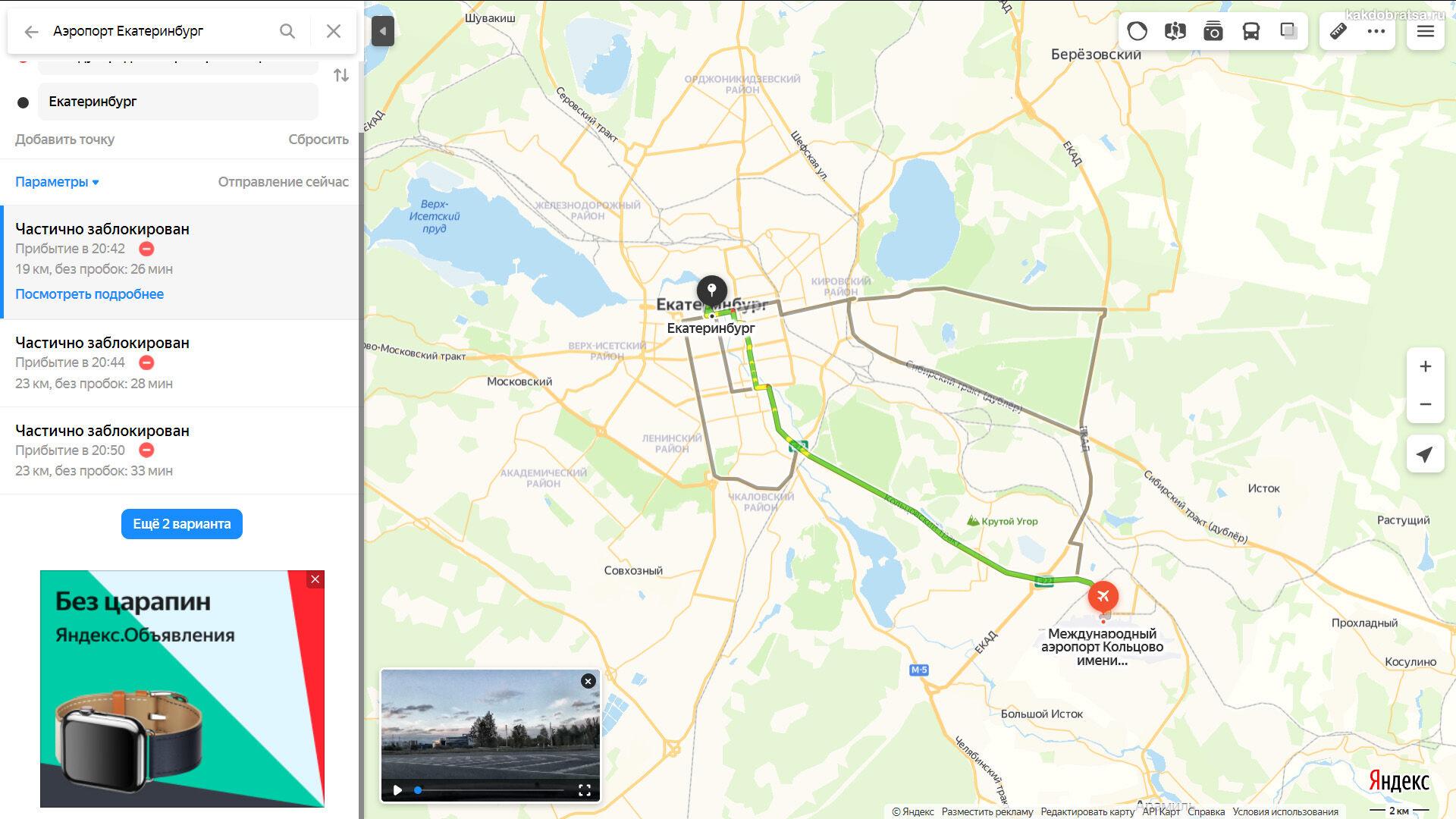 Расположение аэропорта Екатеринбурга на карте