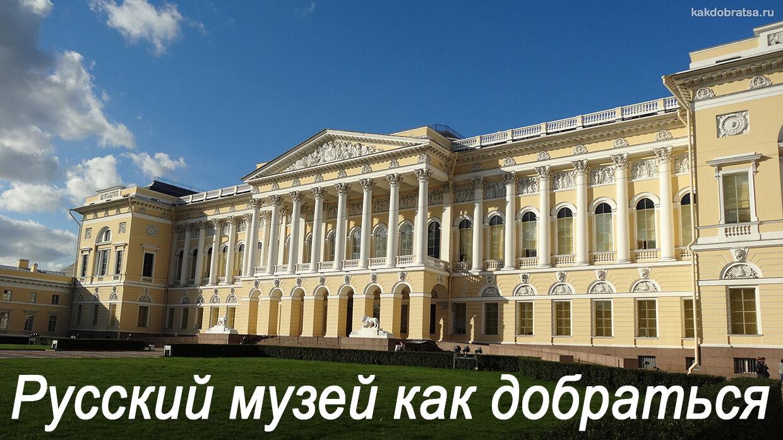 Русский музей в Санкт-Петербурге как добраться