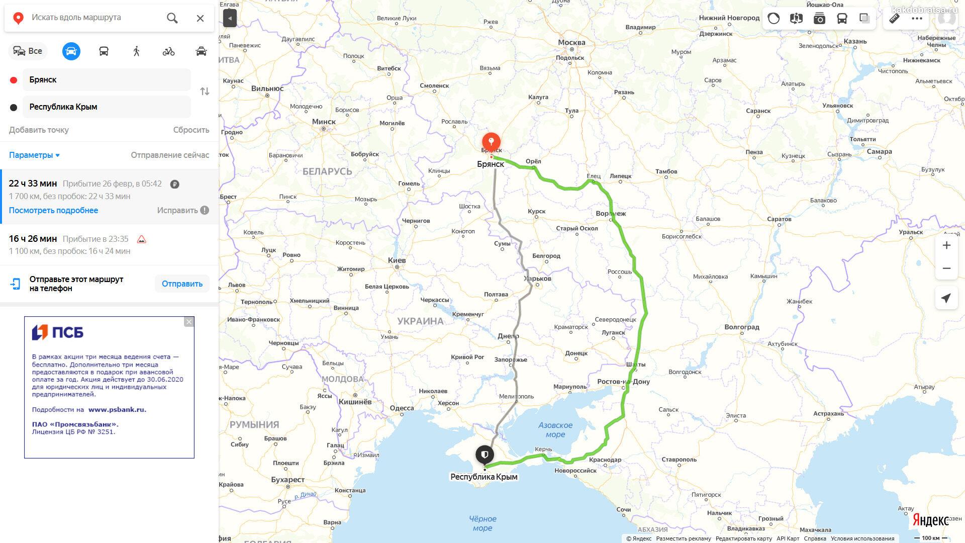 Время в пути и карта из Брянска в Крым