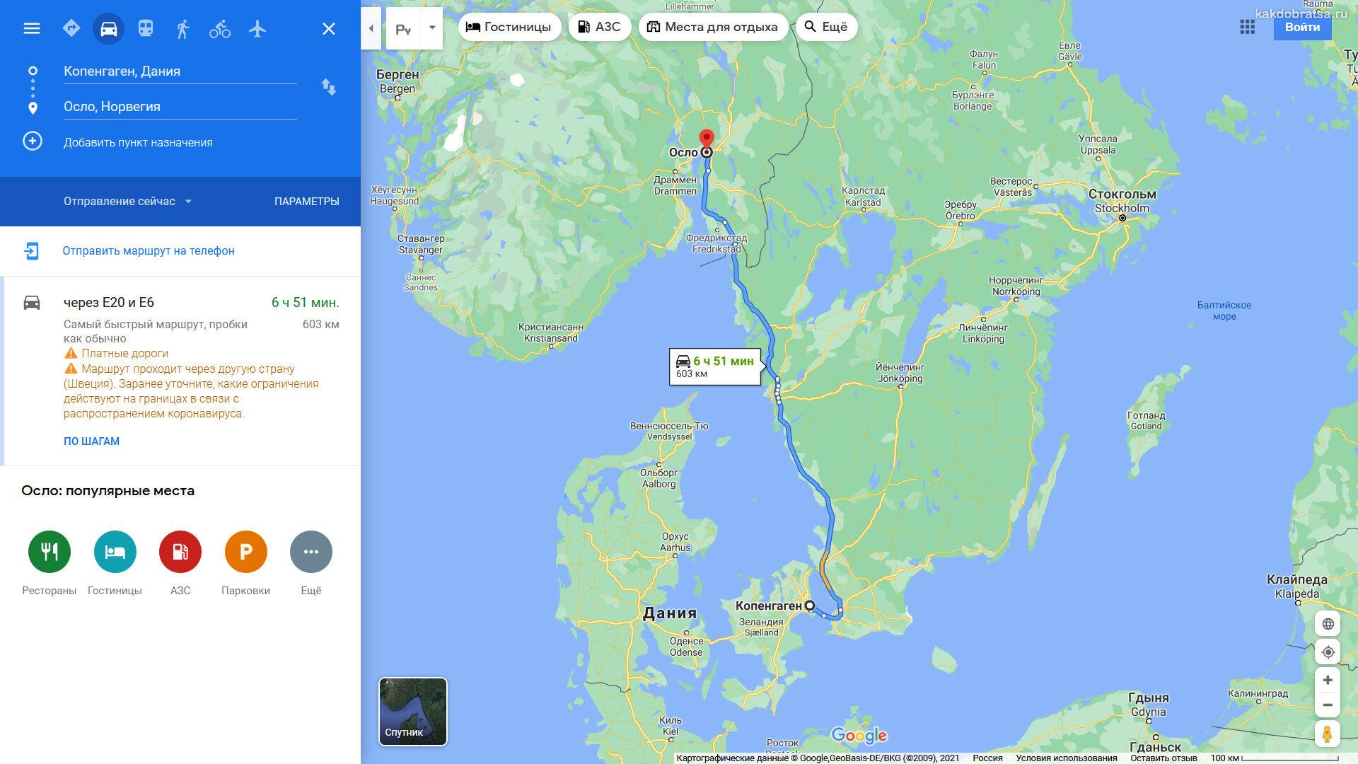 Расстояние между Копенгагеном и Осло по карте