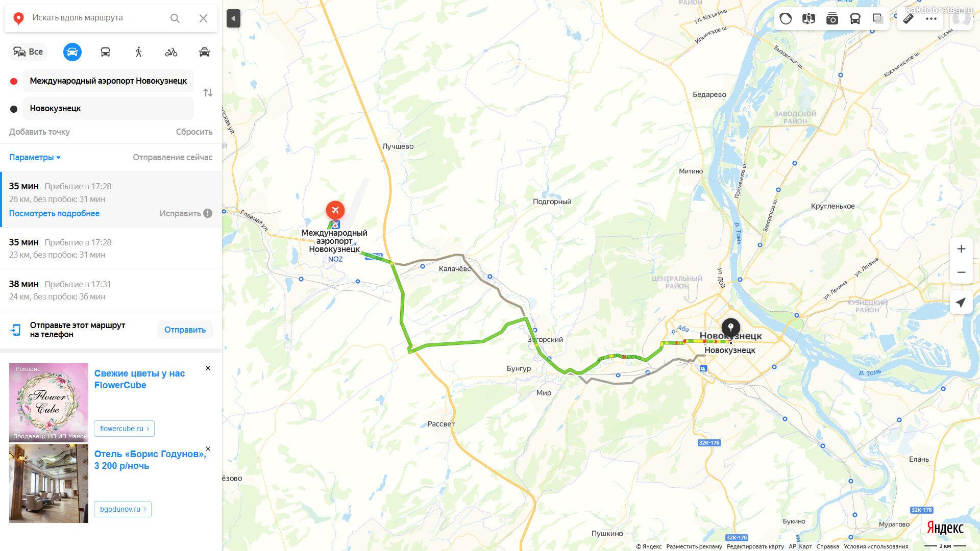 Аэропорт Новокузнецк на карте и расстояние до центра