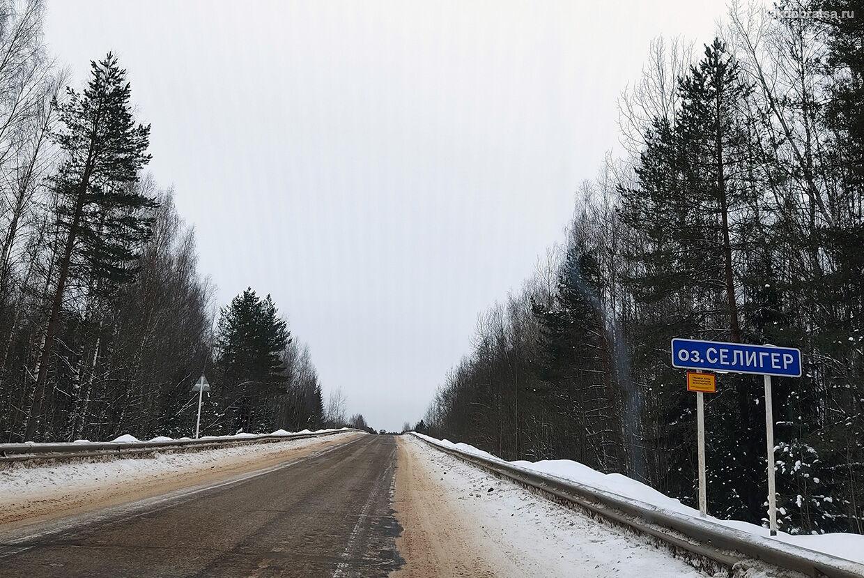 Автомобильная дорога до Селигера