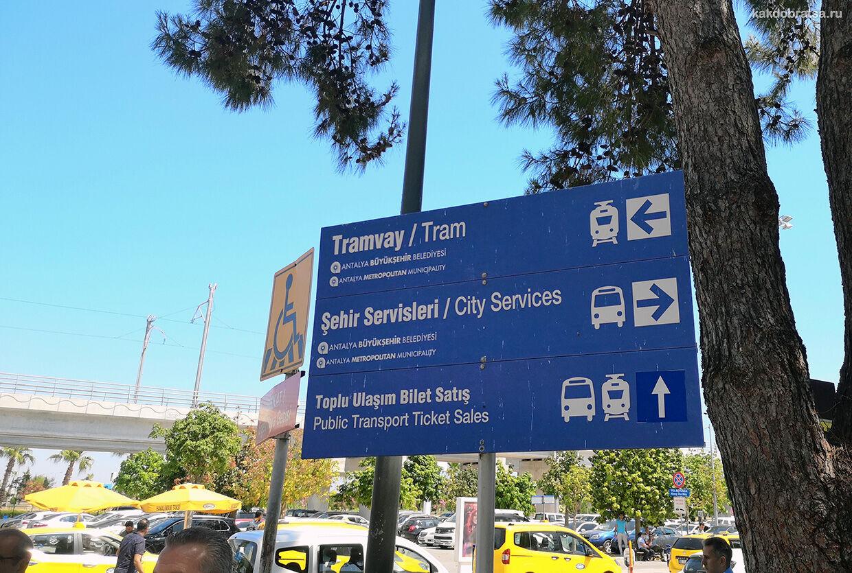 Трамвай из аэропорта Анталии
