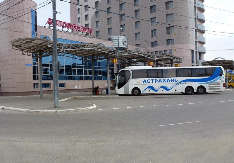 Астрахань автостанция адрес и точка на карте