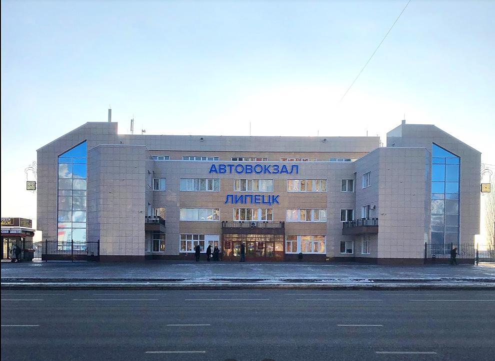Центральная автостанция Липецка