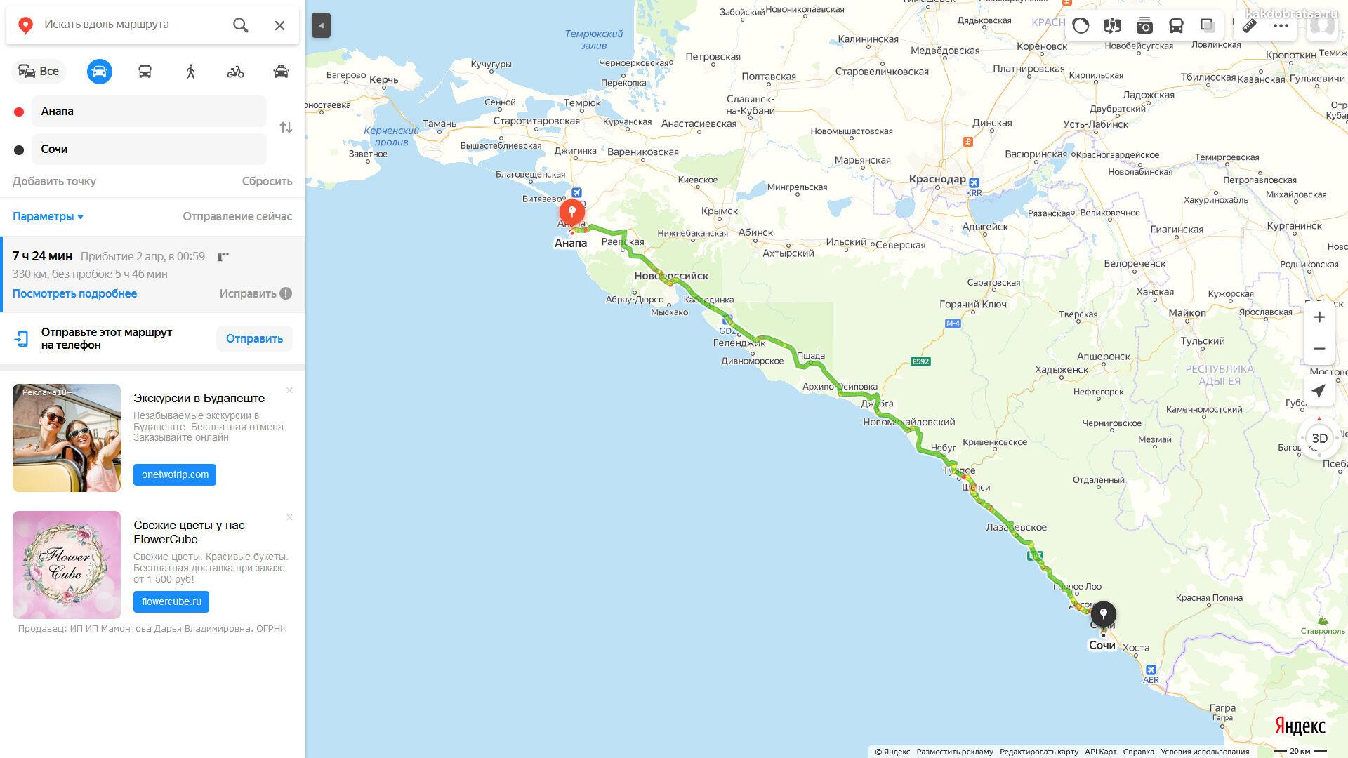 Как добраться из Анапы в Сочи - карта