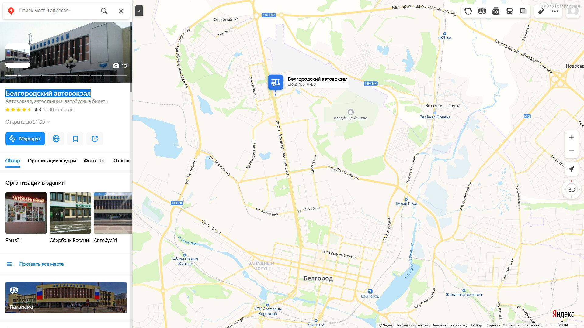 Белгородский автовокзал на карте и адрес