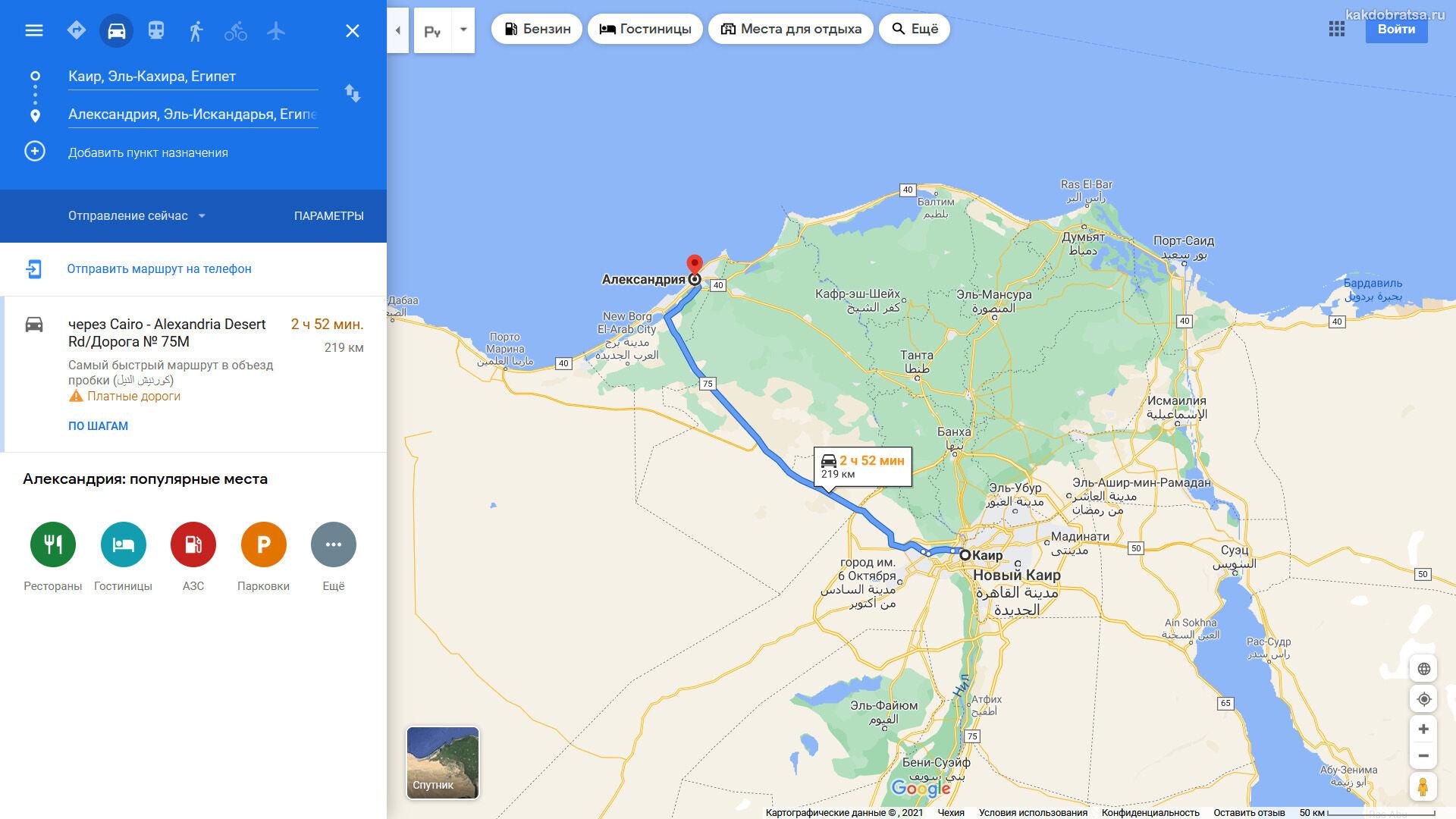 Как добраться из Каира в Александрию - карта