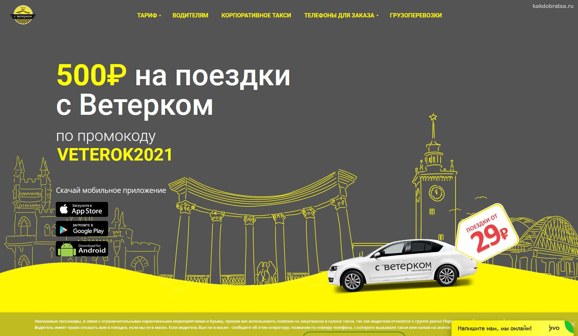 Крым стоимость проезда в такси