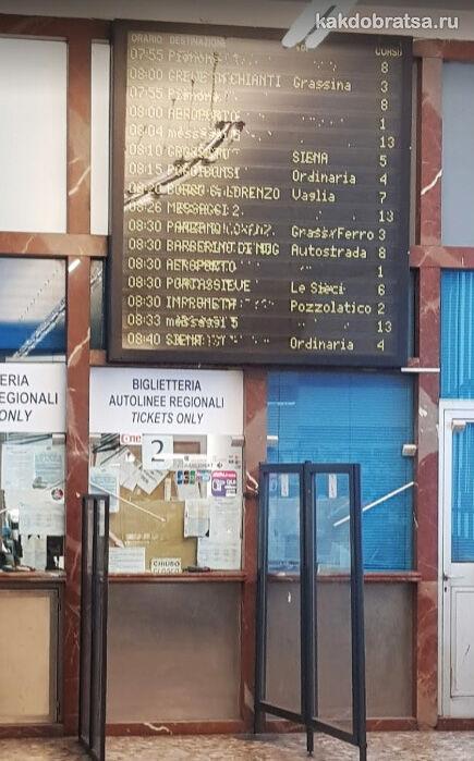 Автовокзал Флоренции расписание и маршрутная сеть