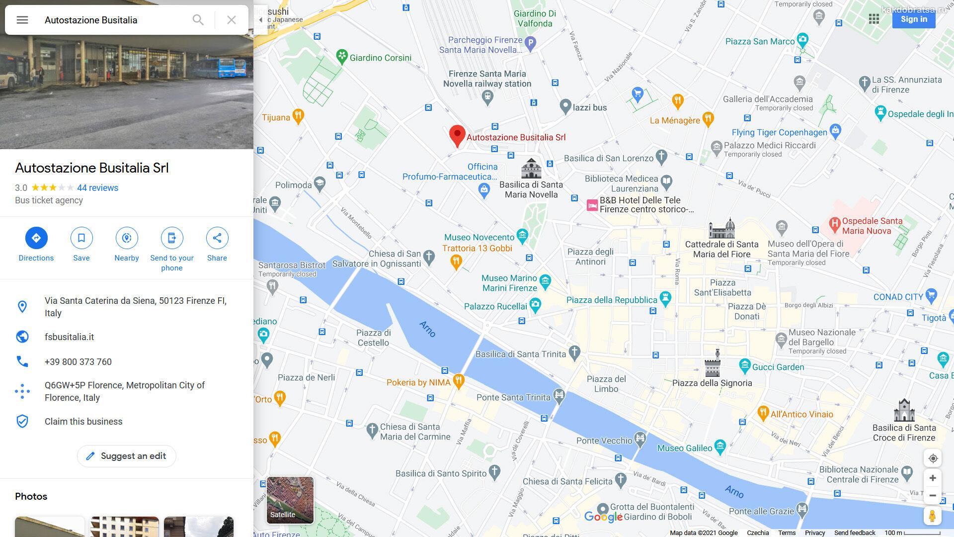 Автовокзал Флоренции адрес и где находится на карте