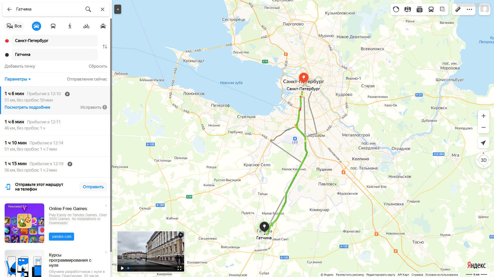 Расстояние Гатчина Санкт-Петербургом по карте