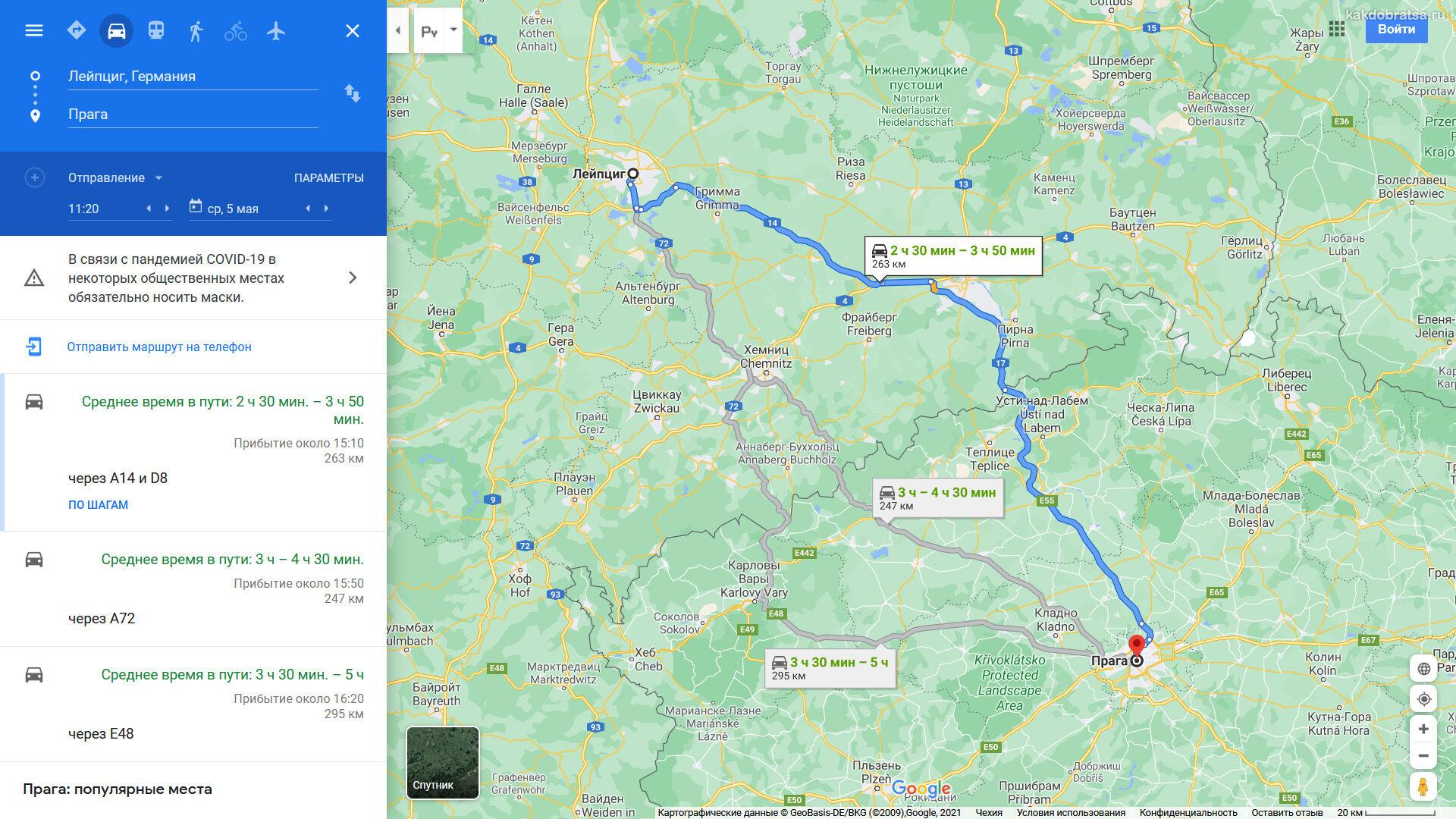 Расстояние между Лейпцигом и Прагой на карте и время в пути