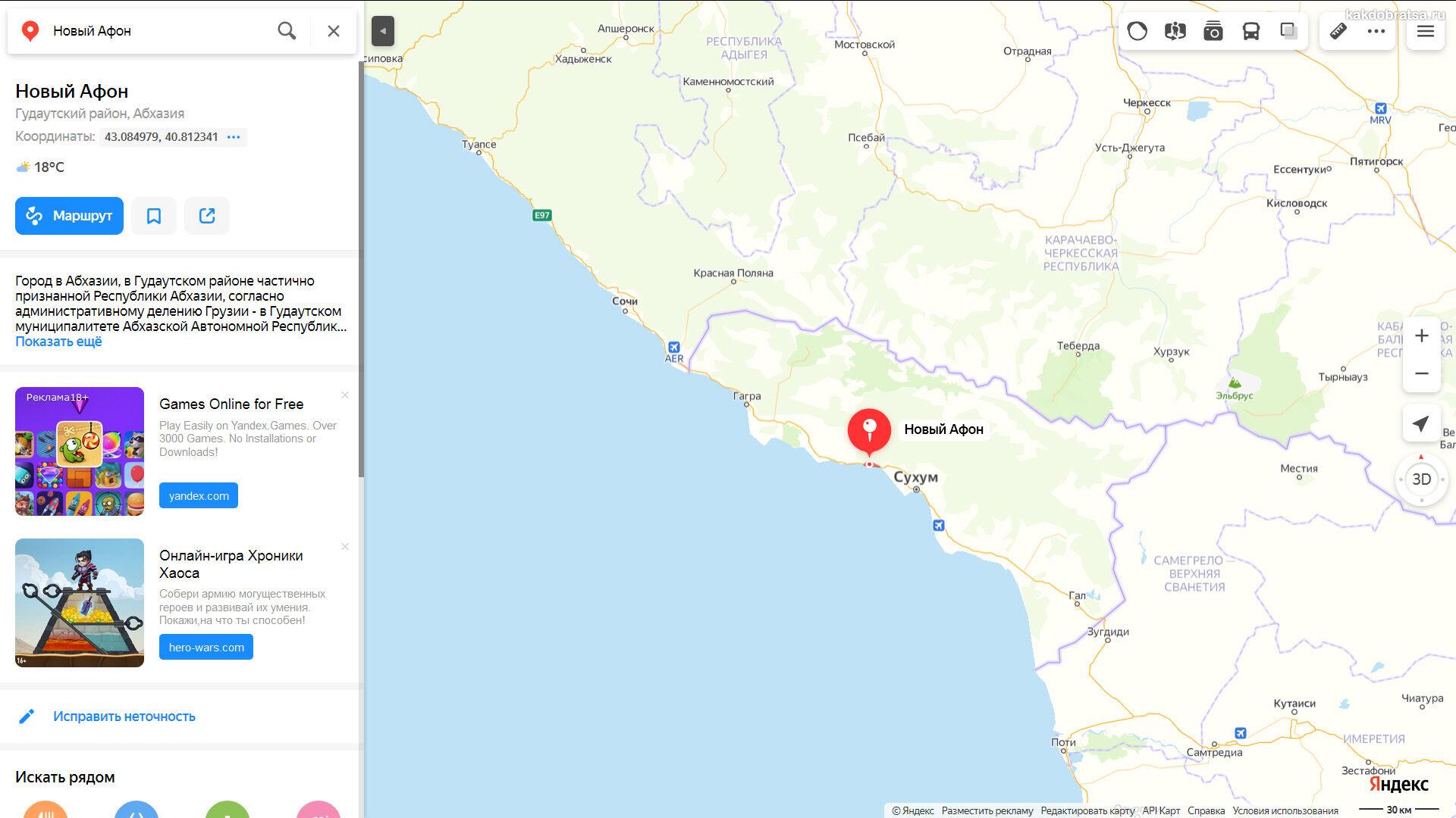 Расположение Нового Афона в Абхазии на карте
