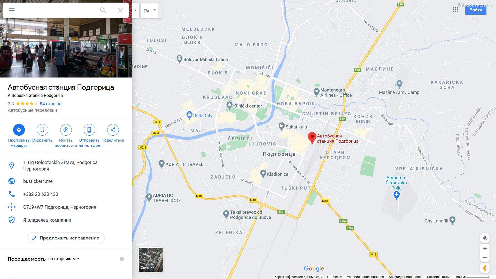 Подгорица автовокзал где находится и адрес на карте