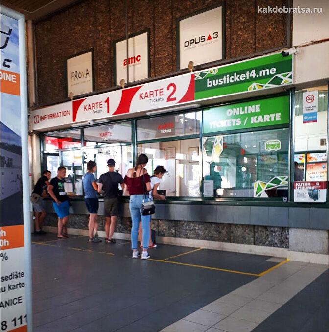 Подгорица автовокзал где купить билеты дешевле