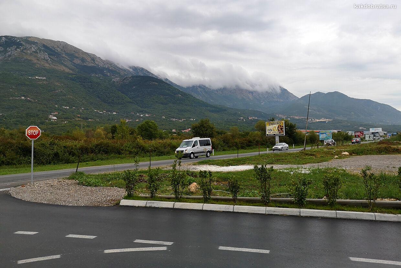 Дорога из Тивата и аэропорта, Черногория