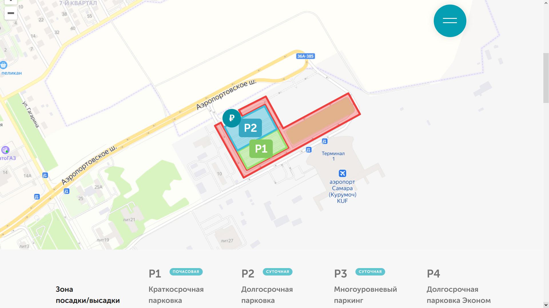 Самара аэропорт Курумоч схема парковок