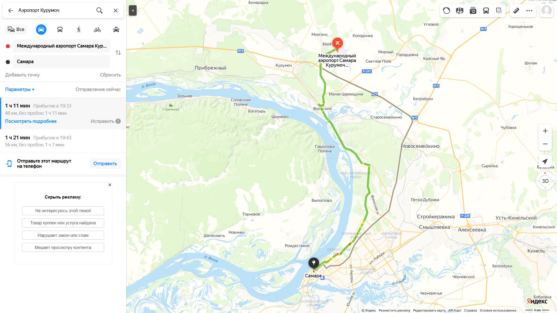 Самара аэропорт Курумоч как добраться на автомобиле карта и адрес