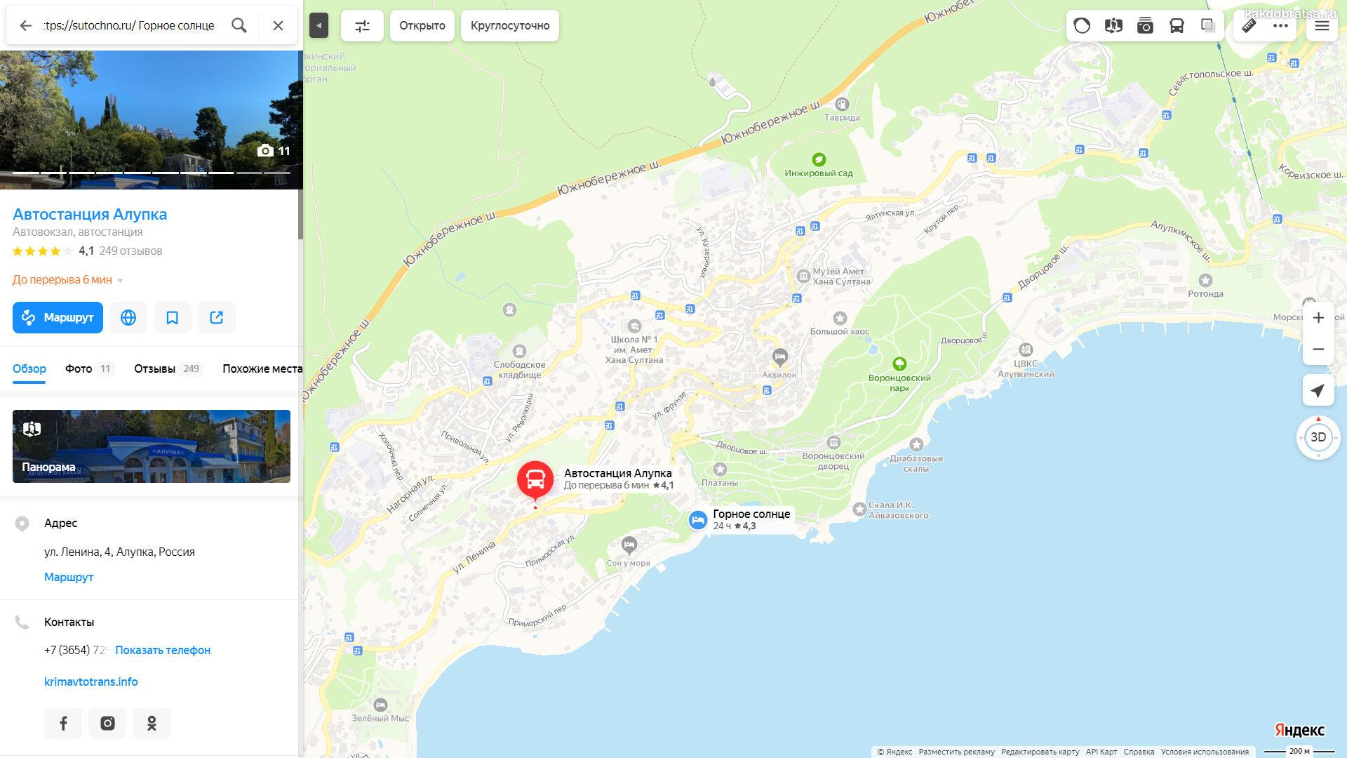 Расположение автовокзала Алупки на карте