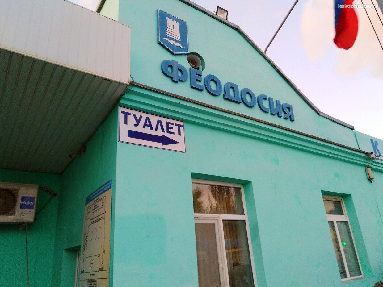 Здание автостанции в Феодосии Крым
